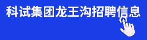 亚博体育官网下载ios集团龙王沟招聘信息
