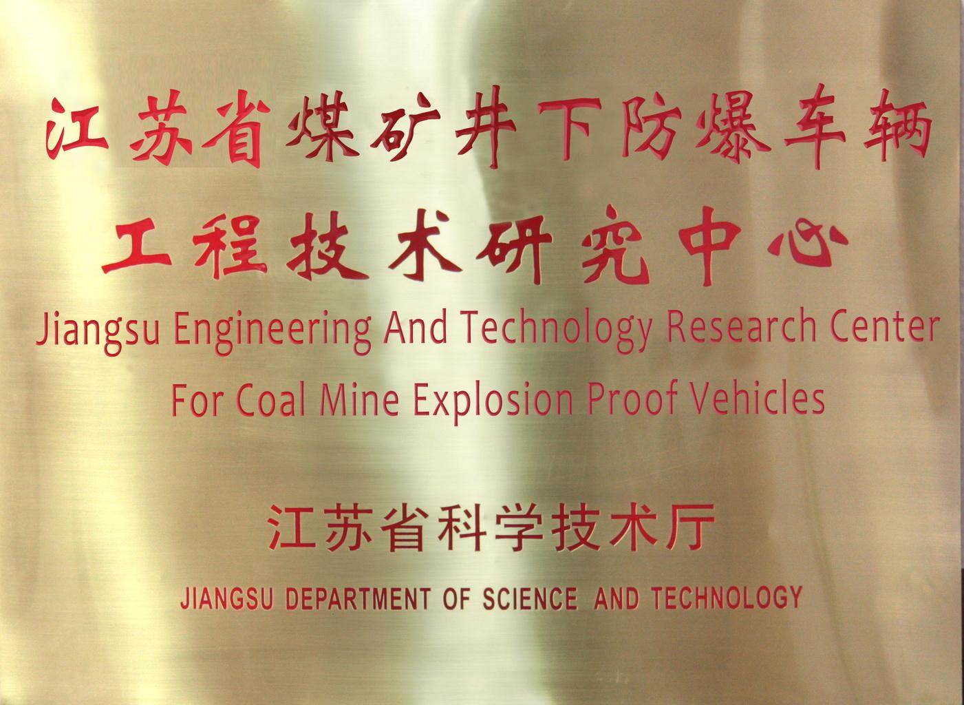省工程技術研究中心銅牌副本_調整大小